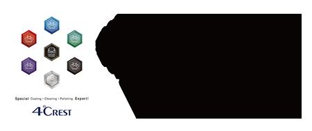 チタンの鎧-株式会社クレストヨンド